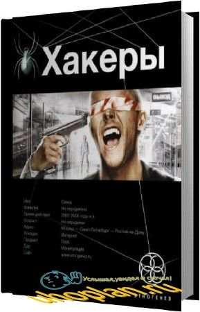 Чубарьян Александр - Basic (Аудиокнига)