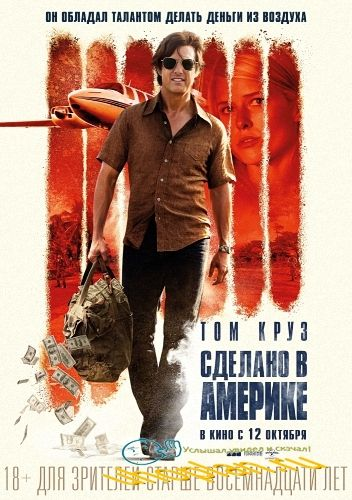 Сделано в Америке / American Made (2017) HDRip/BDRip 720p/BDRip 1080p