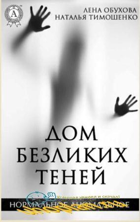 Лена Обухова, Наталья Тимошенко - Дом безликих теней (2017)