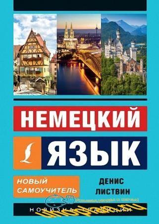 Листвин Денис - Немецкий язык. Новый самоучитель