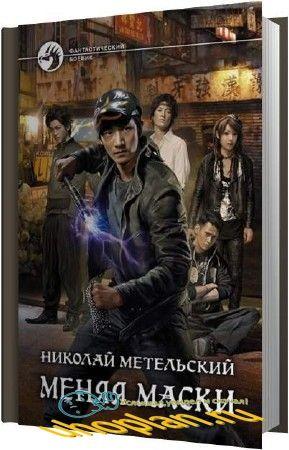 Метельский Николай - Меняя маски (Аудиокнига)