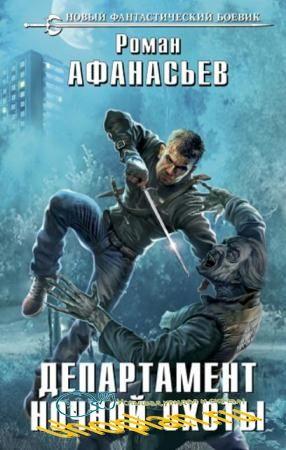 Новый фантастический боевик (110 книг) (2013-2017)