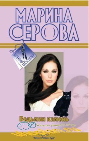 Марина Серова - Собрание сочинений (555 книг) (2006-2017)