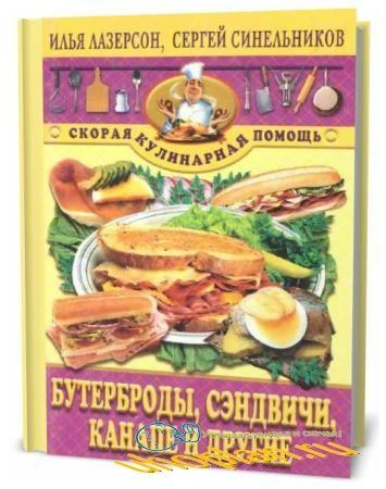 И. Лазерсон, С. Синельников. Бутерброды, сэндвичи, канапе и другие