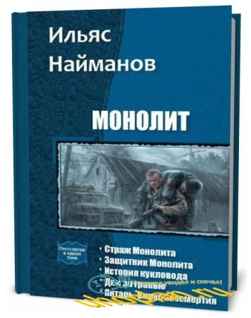 Ильяс Найманов. Монолит. Сборник книг