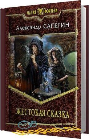 Сапегин Александр - Жестокая сказка (Аудиокнига)