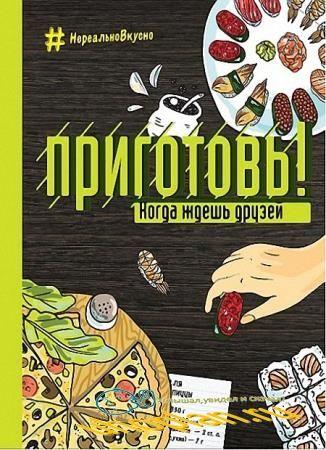 Ольга Ивенская - Приготовь! Когда ждешь друзей
