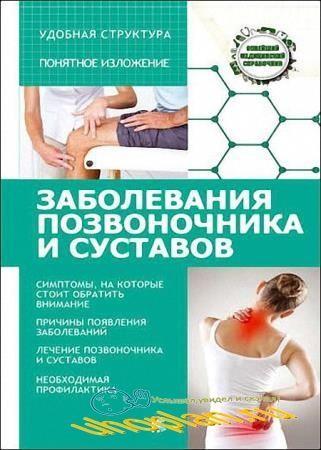 Николай Савельев - Заболевания позвоночника и суставов