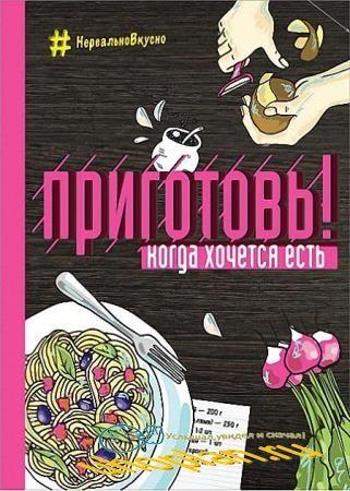 Ивенская Ольга - Приготовь! Когда хочется есть