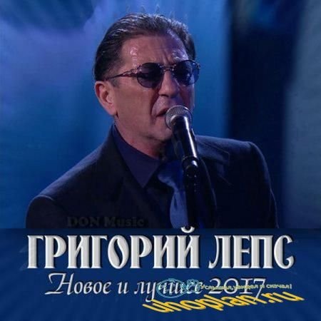 Григорий Лепс - Новое и лучшее (2017)
