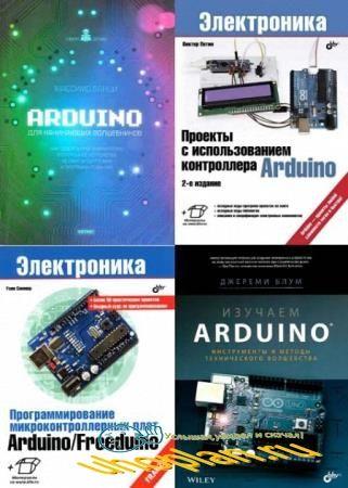 Коллектив авторов - Arduino. Сборник (21 книга + 6CD)