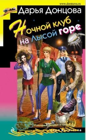 Дарья Донцова - Собрание сочинений (229 книга) (2005-2017)