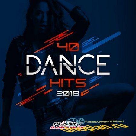 40 Dance Hits 2018 (2017)
