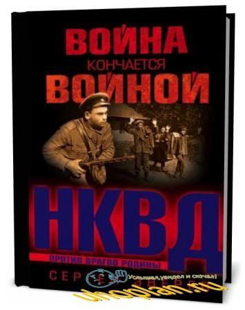 Сергей Зверев. Война кончается войной