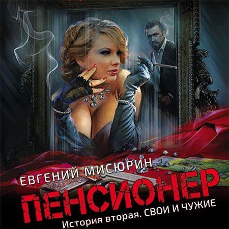 Мисюрин Евгений - Пенсионер. История вторая. Свои и чужие  (Аудиокнига)