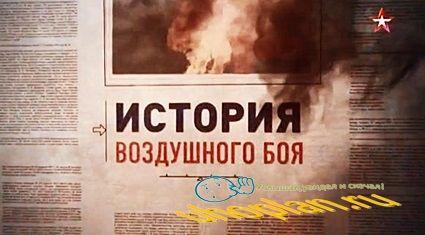 История воздушного боя (2017) SATRip (Фильм 1)