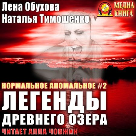 Обухова Лена, Тимошенко Наталья - Легенды древнего озера  (Аудиокнига)