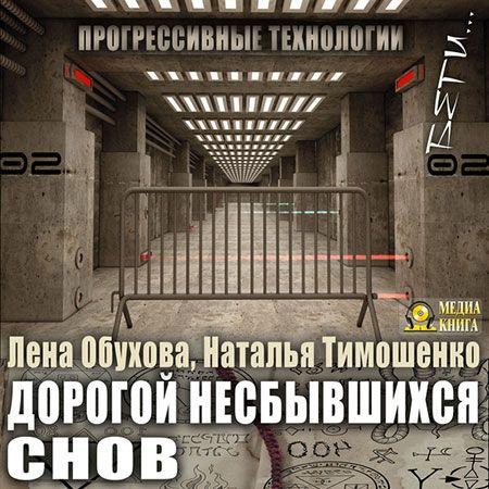 Обухова Лена, Тимошенко Наталья - Дорогой несбывшихся снов  (Аудиокнига)
