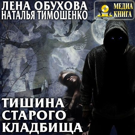 Обухова Лена, Тимошенко Наталья - Тишина старого кладбища  (Аудиокнига)
