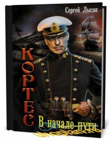 Сергей Лысак. Кортес. В начале пути