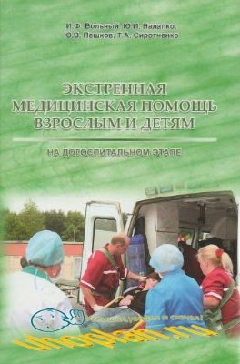 Вольный И.Ф. - Экстренная медицинская помощь взрослым и детям на догоспитальном этапе