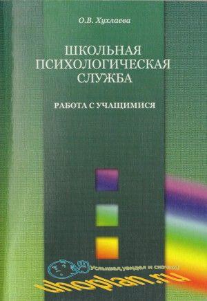 Хухлаева О.В. - Школьная психологическая служба. Работа с учащимися