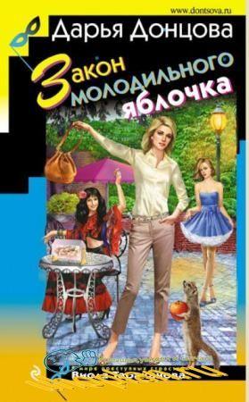 Дарья Донцова - Виола Тараканова. В мире преступных страстей (41 книга) (2002-2017)