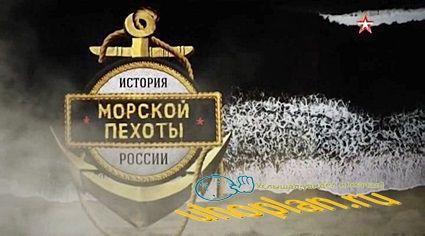 История морской пехоты России (2017) SATRip Фильм 1. Где мы - там победа!