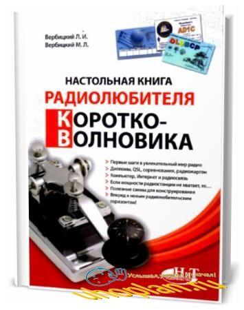 Л.И. Вербицкий, М.Л. Вербицкий. Настольная книга радиолюбителя-коротковолновика