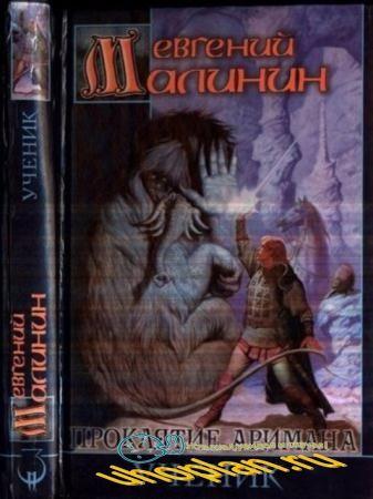Малинин Е. - Проклятие Аримана (2 книги) (2000)