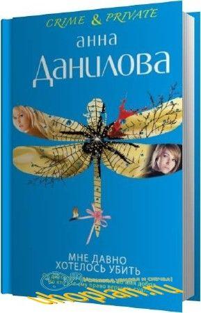 Данилова Анна - Мне давно хотелось убить (Аудиокнига)