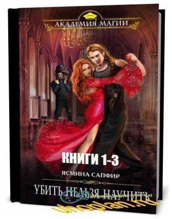 Ясмина Сапфир. Убить нельзя научить. Сборник книг ( 3 тома )