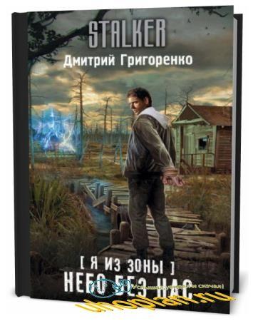 Дмитрий Григоренко. Я из зоны. Небо без нас