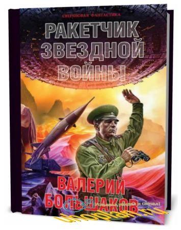 Валерий Большаков. Ракетчик звездной войны