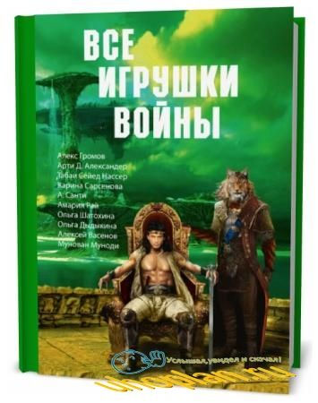 Алекс Громов. Все игрушки войны