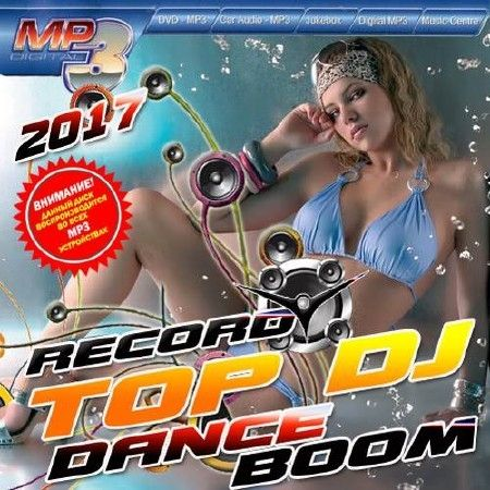 Top DJ. Dance Boom (2017)