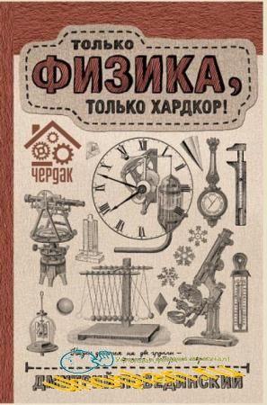 Научпоп Рунета (6 книг) (2017)