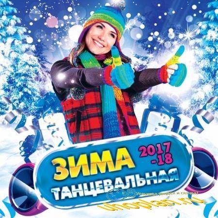VA - Зима танцевальная (2017)