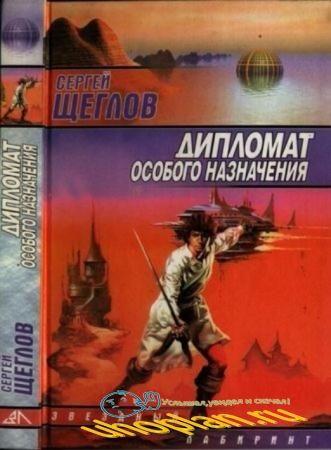 Щеглов С. - Дипломат особого назначения (2000)