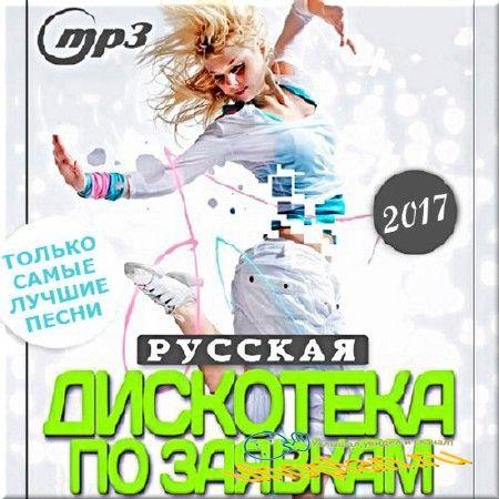 VA - Русская дискотека по заявкам. Часть 8 (2017)