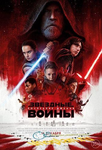 Звёздные Войны 8: Последние джедаи / Star Wars: The Last Jedi (2017)