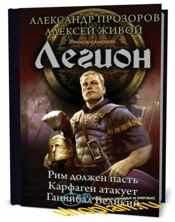 А. Прозоров, А. Живой. Легион. Сборник книг