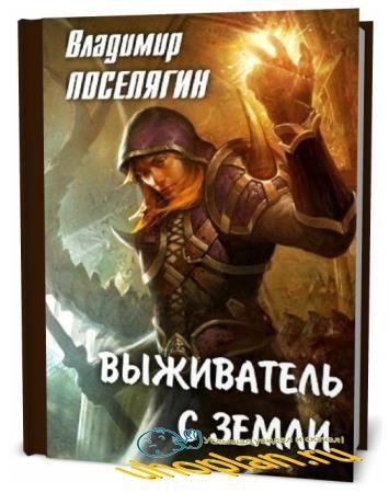 Владимир Поселягин. Выживатель с Земли