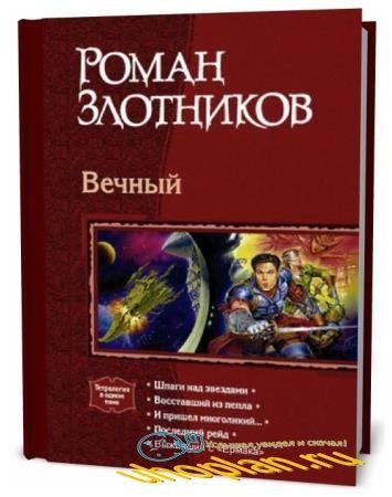 Р. Злотников, А. Волков, И. Минаков. Вечный. Сборник книг