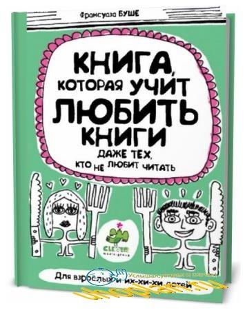 Франсуаза Буше. Книга, которая учит любить книги даже тех, кто не любит читать