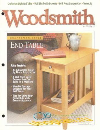 Woodsmith №127-132  (2000)