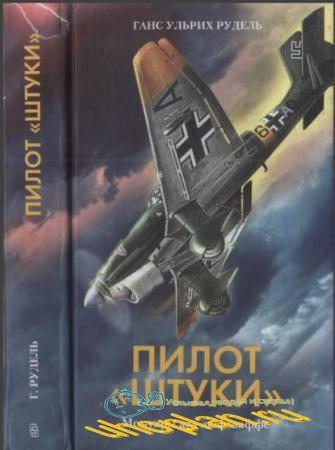 Ганс Ульрих Рудель - Пилот