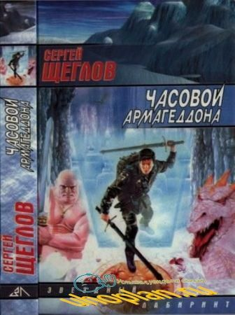 Щеглов С. - Часовой Армагеддона (1998)