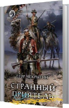 Чекрыгин Егор - Странный приятель (Аудиокнига)