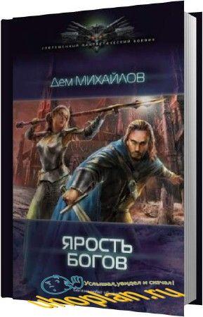 Михайлов Дем - Ярость богов (Аудиокнига)